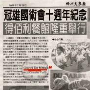 Articolo in cinese