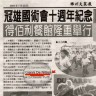 Articolo in cinese per lo stage di Kung Fu